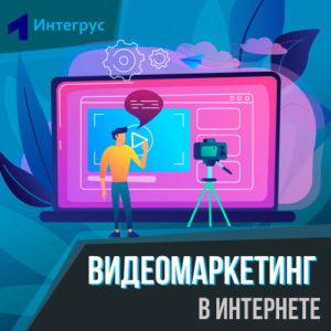 Видеомаркетинг на Ютубе и в Инстаграме