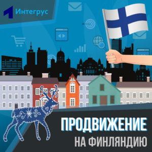 Продвижение товаров и услуг на рынок Финляндии
