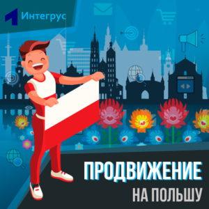 Продвижение товаров и услуг в Польше