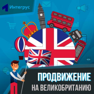 Как продвигать товары и услуги на английский рынок