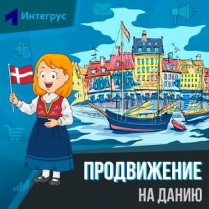 Продвижение товаров и услуг на Данию