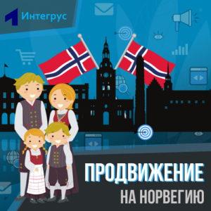 Продвижение товаров и услуг на Норвегию