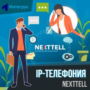 обзор облачной телефонии NexTell