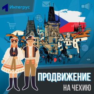 Как продвигать товары и услуги в Чехии