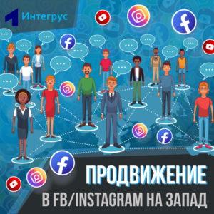 Как продвигаться в FB/Instagram на западные рынки