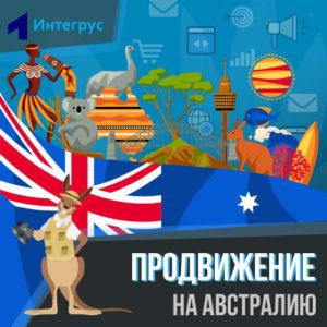 Как продвигать товары и услуги на австралийский рынок