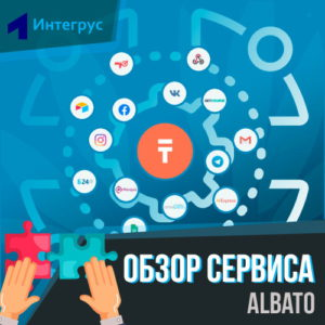 Обзор сервиса Альбато