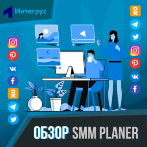 Обзор SMM Planner