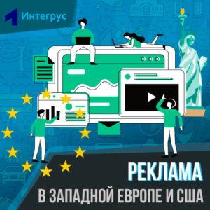 Как рекламировать товары и услуги в Западной Европе и США