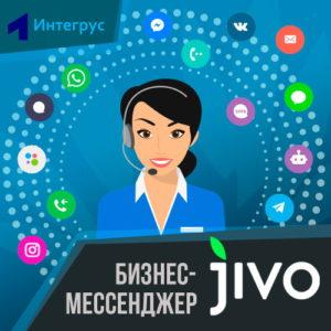 Обзор сервиса Jivo