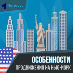 Продвижение сайта в Нью-Йорке