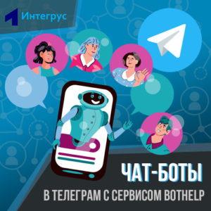 Как создать чат-бота в Telegram с помощью сервиса Bothelp