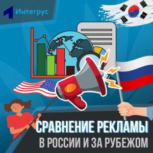 Сравнение рекламы в России, США и Южной Корее